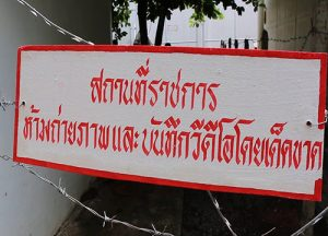 Khon Kaen jail sign